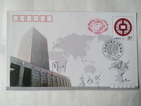 保真!《中国银行成立八十周年》纪念邮资信封(行长:周小川、雷祖华 等签名)包邮!