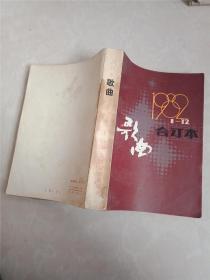 歌曲1982.1-12合订本
