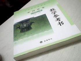 义务教育教科书 中国历史 七年级上册 教学参考书(带光盘)      岳麓书社