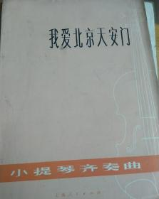 1974年小提琴齐奏曲 我爱北京天安门 文革曲谱 上海人民出版社,一版一印 纸比较厚,品相如图