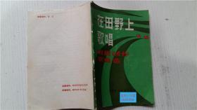 *在田野上歌唱 唐震创作歌曲选 河南省开封县文化馆 32开