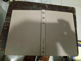 物理学,日文原版