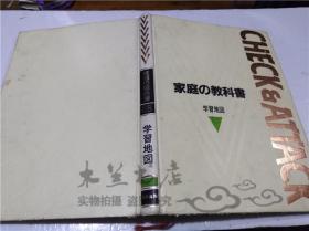 原版日本日文书 家庭の教科书 CHECK&ATTACK 第28卷 学习地図 発行人 前田亨 中央出版株式会社 1986年4月 16开硬精装
