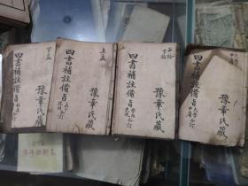 四書補注備旨 民國三年上海寶鴻書局 石印 全十四冊 合訂 四冊