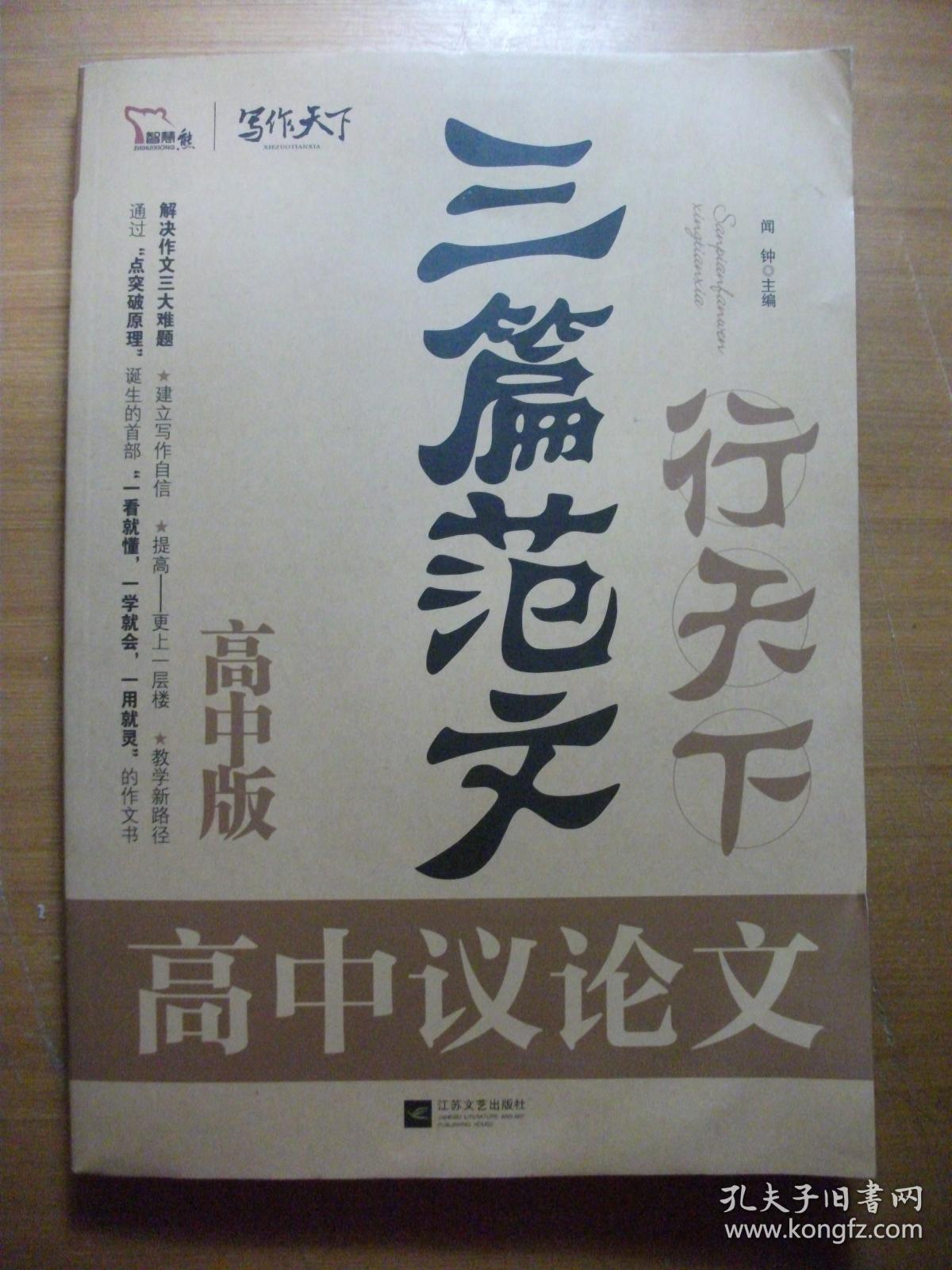 三篇高中行天下语文议论文((高中版))范文高中学科教学图片