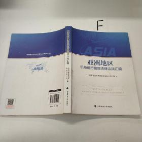 亚洲地区机场运行管理法律法规汇编