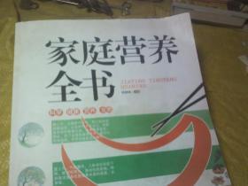 家庭营养全书(此书本网有多本在售)