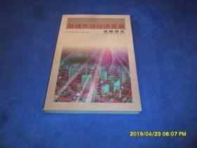 县域市场经济发展战略研究