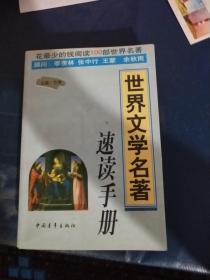 世界文学名著速读手册