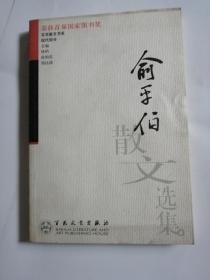 俞平伯散文选集
