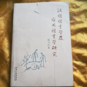 汉语语言学及应用语言学研究