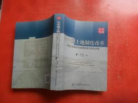 论中国土地制度改革:中国土地制度改革国际研讨会论文集 (16开)