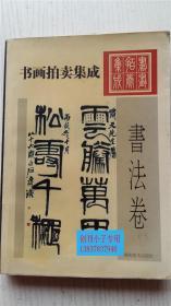 书画拍卖集成:书法卷 欣弘 主编 湖南美术出版社 9787535620965