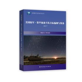 美国陆军实用参考丛书:美国陆军.装甲旅战斗队目标编制与装备2017