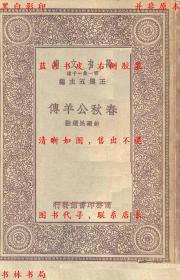 春秋公羊传-王云五主编-民国商务印书馆刊本(复印本)