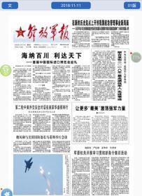 您喜欢的报---生日报纪念报:解放军报2018年11月11日