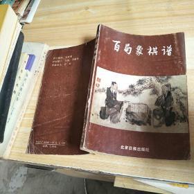 百局象棋谱  北京日报出版