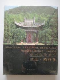 绍兴文化遗产  遗址 墓葬卷  未拆封