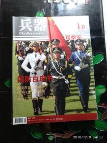 兵器知识:防务观察家(2009B)