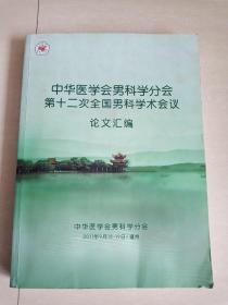 中华医学会男科学分会 第十二次全国男科学术会议 论文汇编