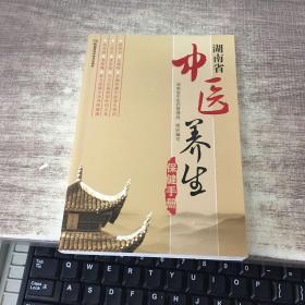 湖南省中医养生保健手册