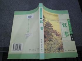 汉书——中华传统文化经典