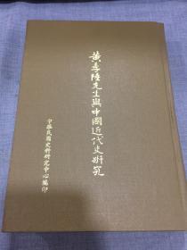 黄季陆先生--中国近代史研究