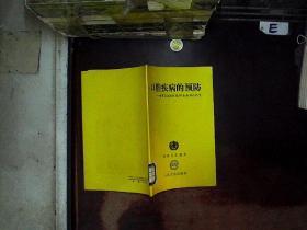 口腔疾病的預防.世界衛生組織膠印出版物103號
