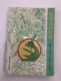 鳖病及其防治&农业&种植&养殖&库存书,图片仅供参考,随机发货