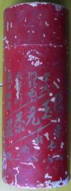 """清末老字号——茶业(茶叶罐)茶叶筒——北京""""张玉元茶庄""""( 创办人徽州歙县深渡定潭村人张昌翼,字文卿。1900年,张文卿在花市大街开设第一个店铺""""张玉元茶庄"""",1908年在大栅栏开设新店,取""""一元复始,万象更新""""之意,改名""""张一元""""即""""张一元茶庄"""")。开设北京崇门外西花市大街东口路南。电话局号:七一八八二。——注意!此件只支持快递!"""