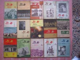 五六十年代歌本《歌曲》  【共15册不重复、合售】具体看图