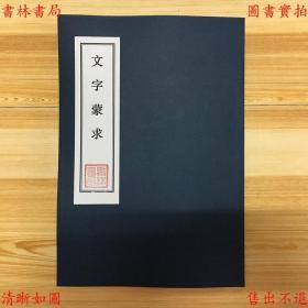 文字蒙求-王筠著-民国大东书局刊本(复印本)
