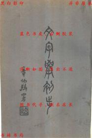 文字学初步-戴增元者-民国中华书局刊本(复印本)