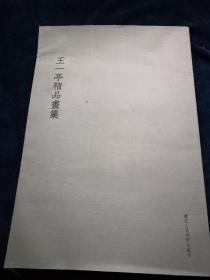 王一亭精品画集
