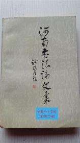 河南书法论文集 河南省书法家协会 编 河南美术出版社