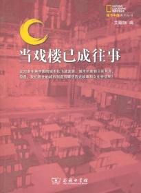 正版新书 新书--细节中国系列丛书:当戏楼已成往事 978710007500