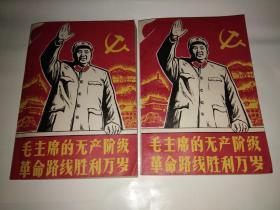 毛主席的无产阶级革命路线胜利万岁 上下册  5张毛彩像+1张毛林彩照