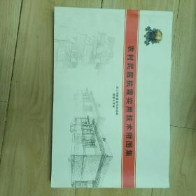 农村民居抗震实用技术附图集(大八开,厚648页)全是图文,该书长42厘米,宽28厘米。