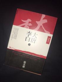 张大春签名    大唐李白  凤凰台