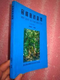 民间医药荟萃 (修订本)