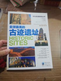 全球最美的古迹遗址