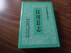 汉川县志 16开精装
