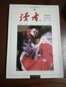 读者(2004年7-12合订本)