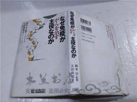 原版日本日文书 なぜ 免疫が ガんを治す 主役なのか 大沼鉄郎  リンバ球バンク株式会社 2005年6月 32开硬精装