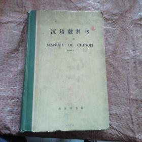 汉语教科书(上册)