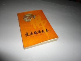 霞浦县佛教志