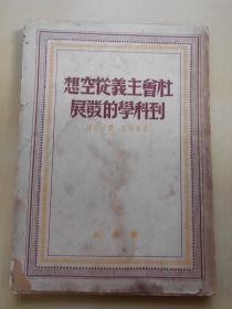 红色文献,1949年7月【社会主义从空想到科学的发展】