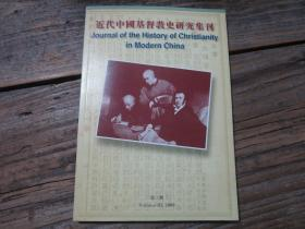 近代中国基督教史研究集刊 第三期