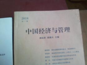 中国经济与管理2018年(第一辑)