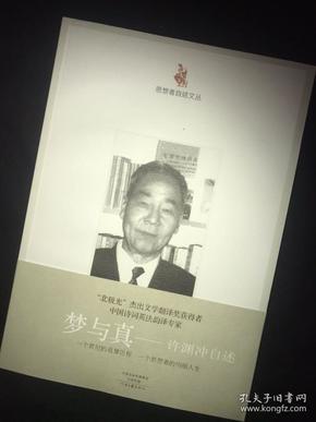 著名翻译家 许渊冲签名     梦与真